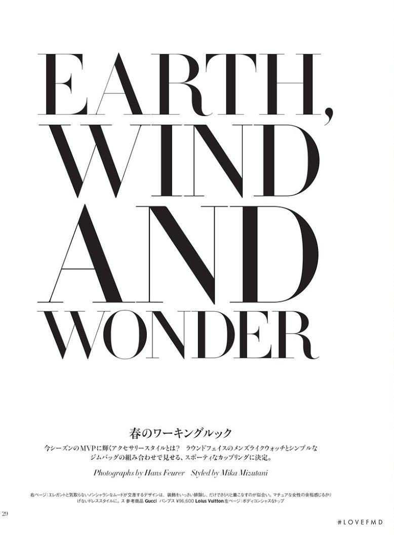 Earth, Wind and Wonder, June 2014