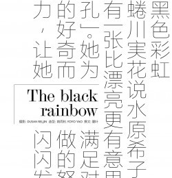 The Black Rainbow