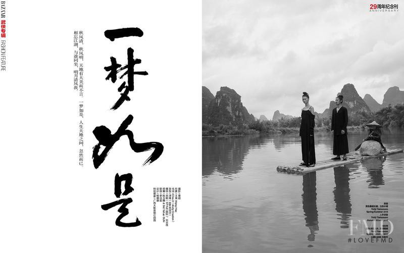 Cong He featured in Wu Xia Dream, October 2015