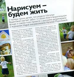 Vogue Supplement