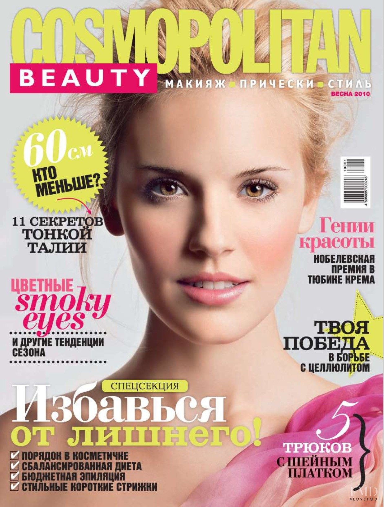 Cover Of Cosmopolitan Beauty Russia , March 2010 (ID:4504