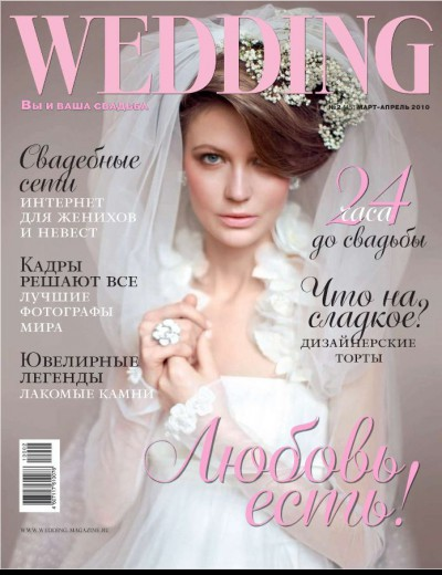 Wedding magazine russia magazine magazines the fmd wedding magazine russia junglespirit Choice Image