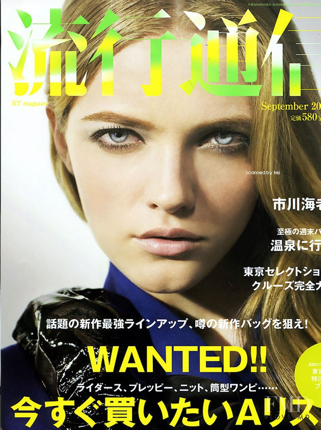 Vlada Roslyakova featured on the Ryuko Tsushin cover from September 2007