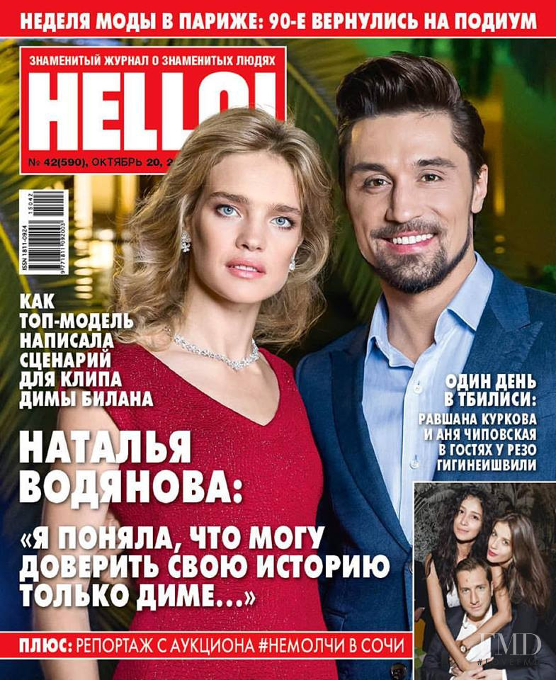 Natalia Vodianova featured on the Hello! Russia cover from October 2015
