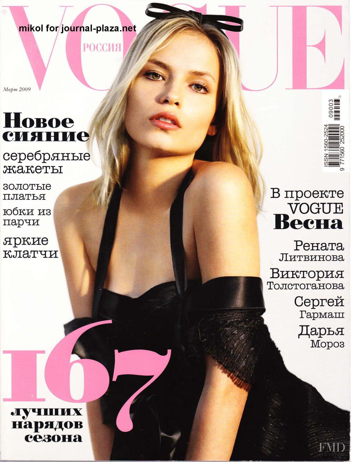 Cover of Vogue Russia with Natasha Poly, March 2009 (ID ...