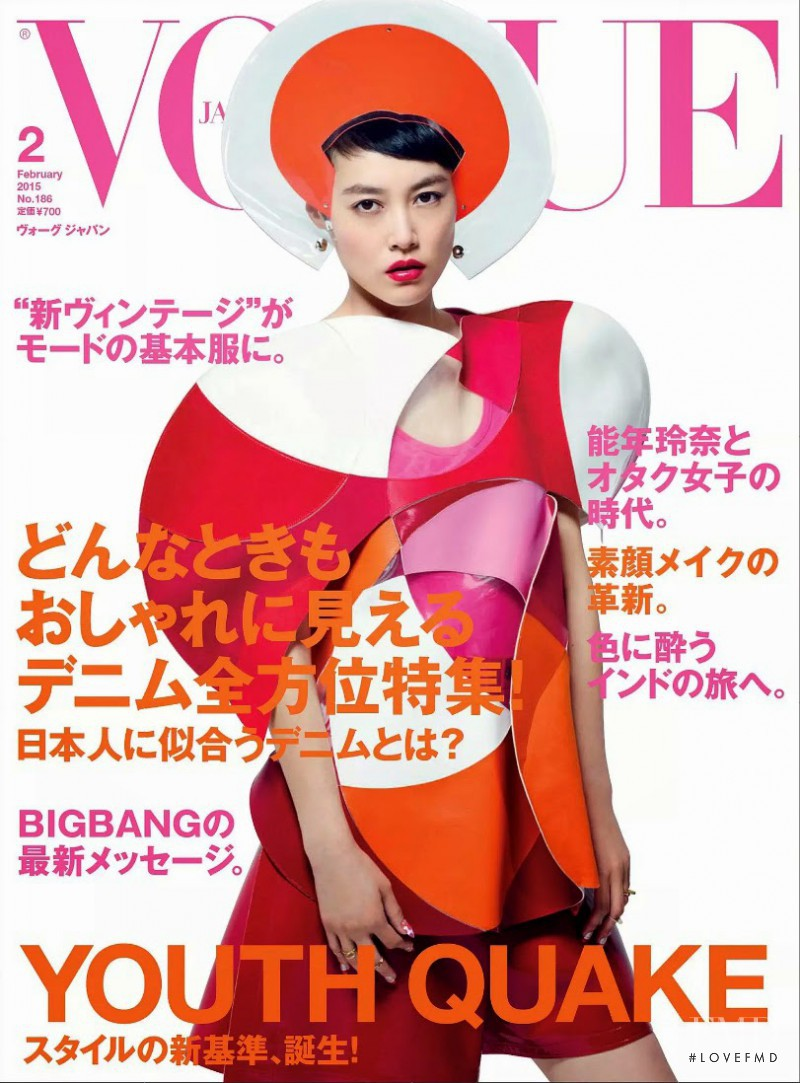 Rinko Kikuchi featured on the Vogue Japan cover from February 2015