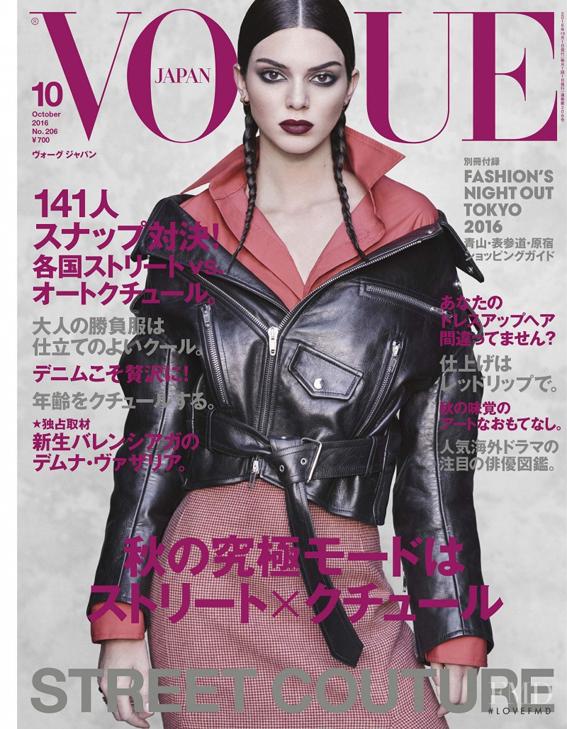Kendall Jenner featured on the Vogue Japan cover from October 2016