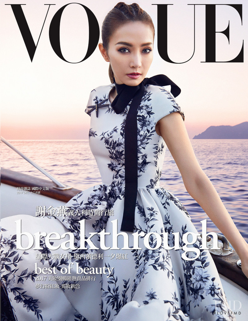 Jeannie Hsieh featured on the Vogue Taiwan cover from December 2017