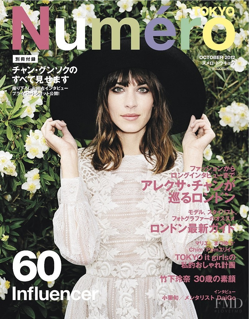 Alexa Chung featured on the Numéro Tokyo cover from October 2012