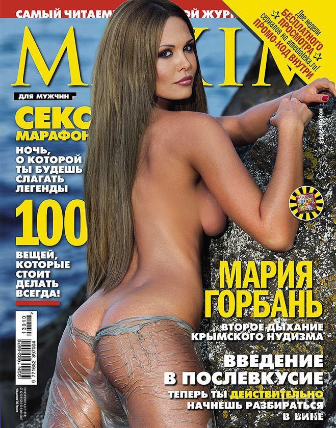Голые русские знаменитости откровенные фото и видео
