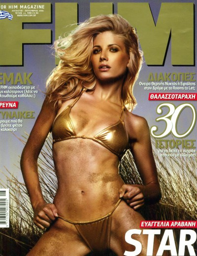 FHM Greece