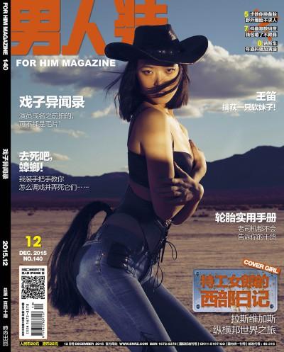 FHM China