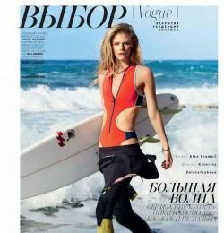 Vogue Selection