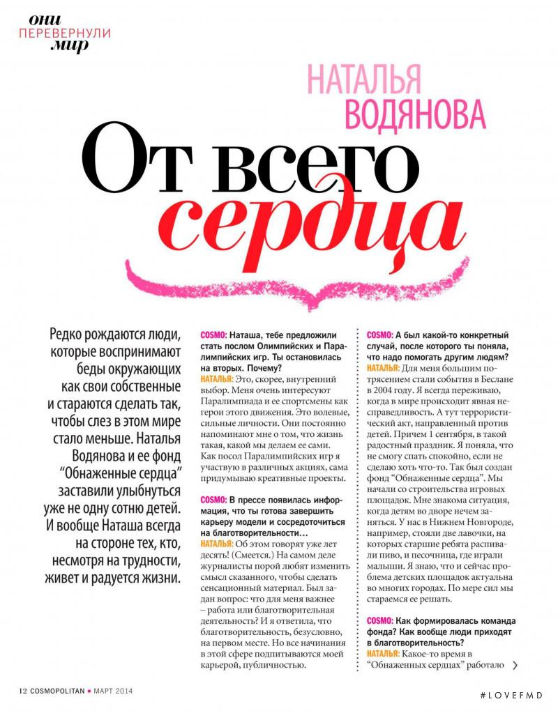 Natalia Vodianova, March 2014