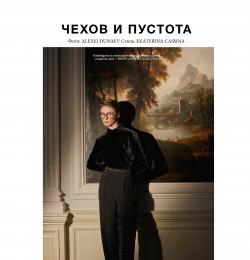 Chekhov and Empty
