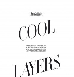 Cool Layers