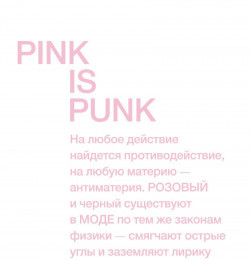 Pink is Punk