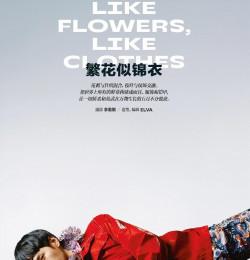 Like Flowers, Like Clothes