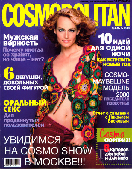 Amber Valletta featured on the Cosmopolitan Russia cover from December 2000