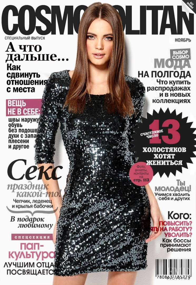 Kristina Peric featured on the Cosmopolitan Russia cover from November 2014