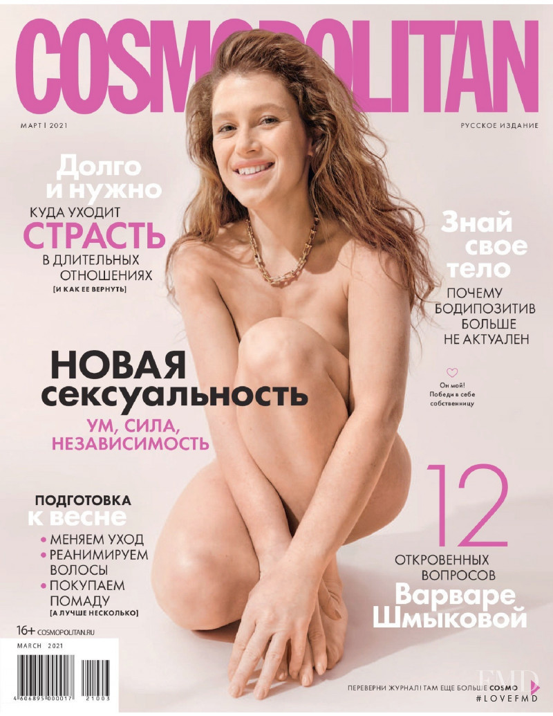 featured on the Cosmopolitan Russia cover from March 2021