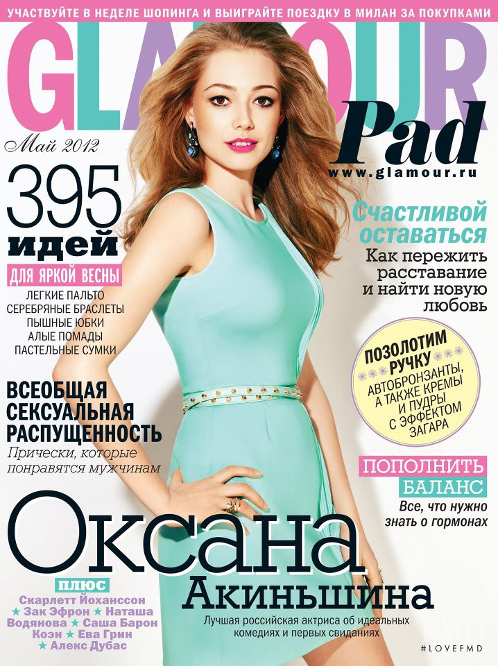 Oksana Akinshina featured on the Glamour Russia cover from May 2012