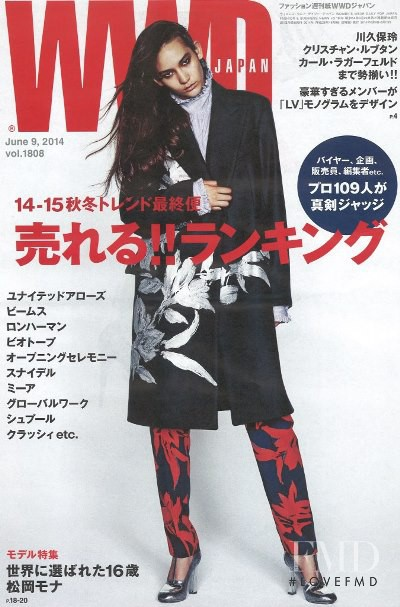 3079c70840708d Mona Matsuoka featured on the WWD Japan cover from June 2014