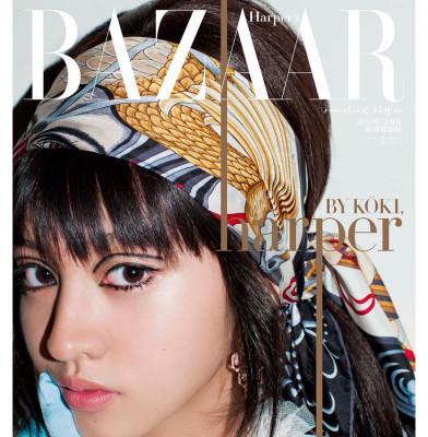Harper\'s Bazaar Japan