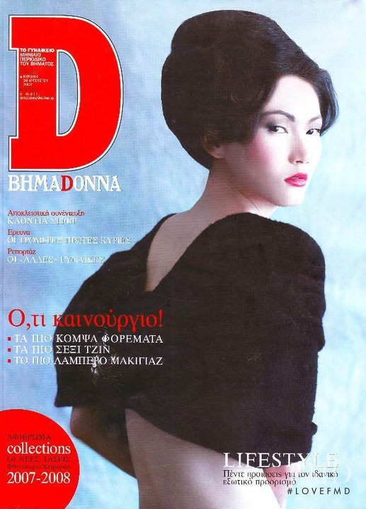 Gwen Lu featured on the BHMAdonna cover from November 2007