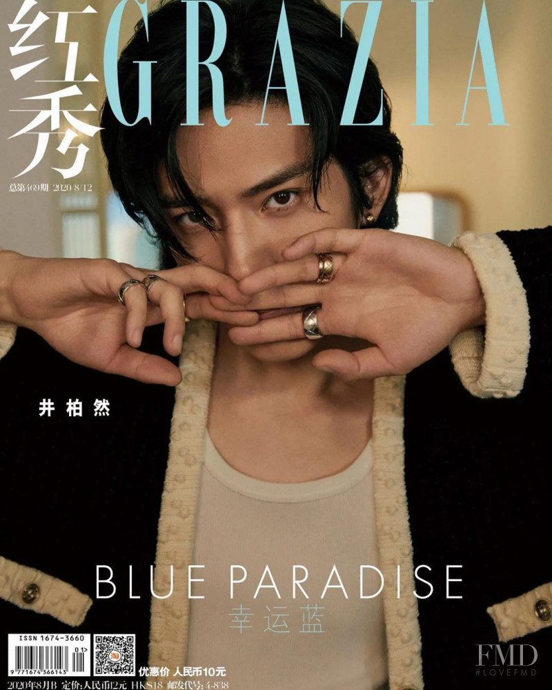 Jing Boran featured on the Grazia China cover from August 2020