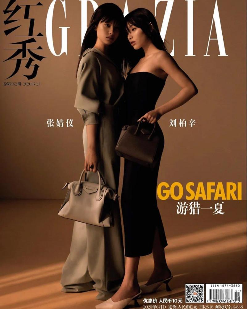 Liu Boxin, Zhang Jingyi featured on the Grazia China cover from June 2020