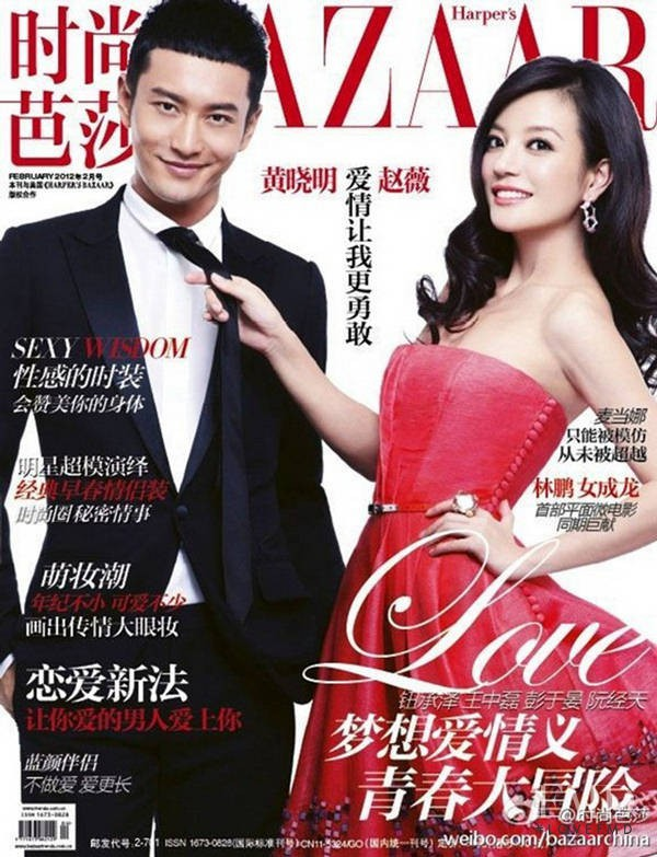 Huang Xiaoming, Vicki Zhao Wei featured on the Harper\'s Bazaar China cover from February 2012