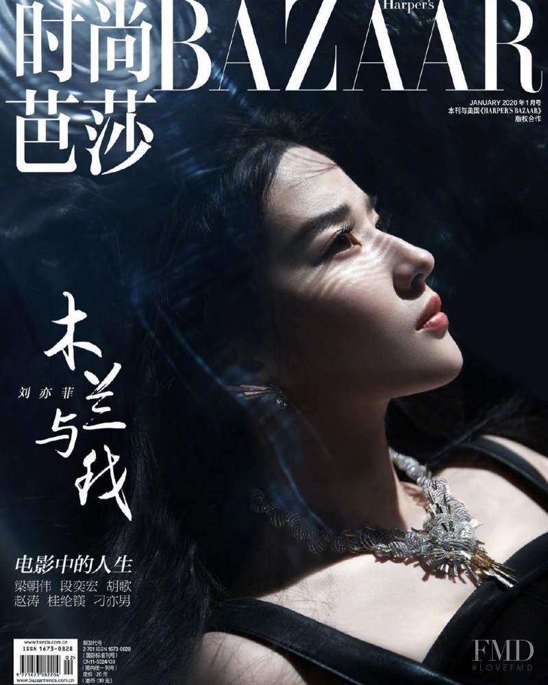 Liu Yifei featured on the Harper\'s Bazaar China cover from January 2020