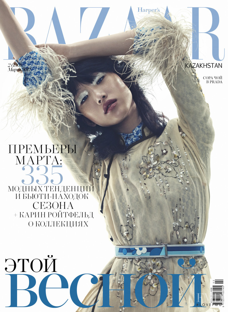 So Ra Choi featured on the Harper\'s Bazaar Kazakhstan cover from March 2017