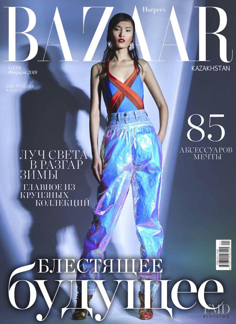 Chunjie Liu featured on the Harper\'s Bazaar Kazakhstan cover from February 2018