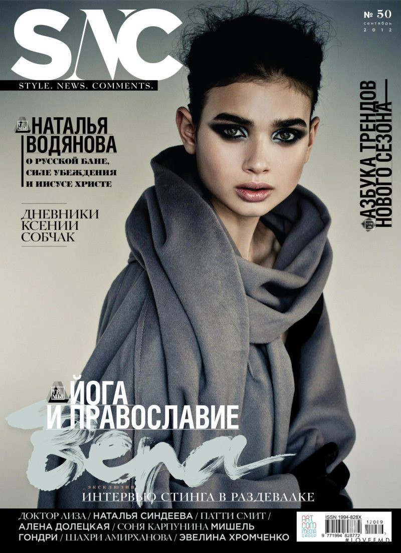 Paris Roberts featured on the SNC cover from September 2012