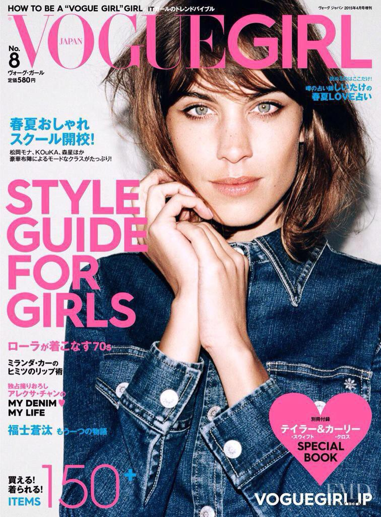 Alexa Chung featured on the Vogue Girl Japan cover from April 2015