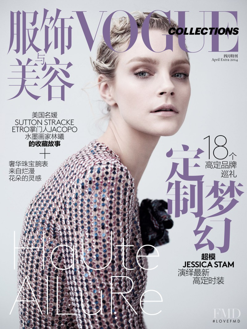 Jessica Stam featured on the Vogue Collections China cover from April 2014