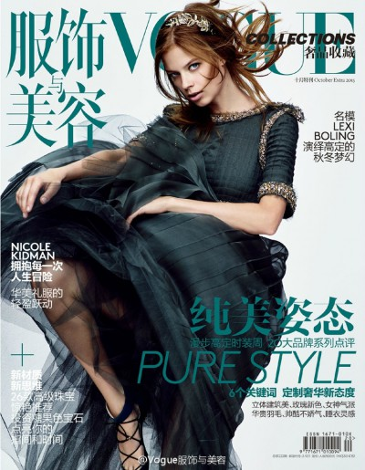 Vogue Collections China