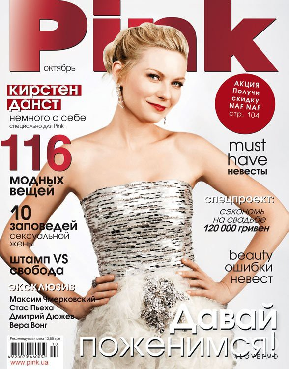 Kirsten Dunst featured on the Pink Ukraine cover from October 2011