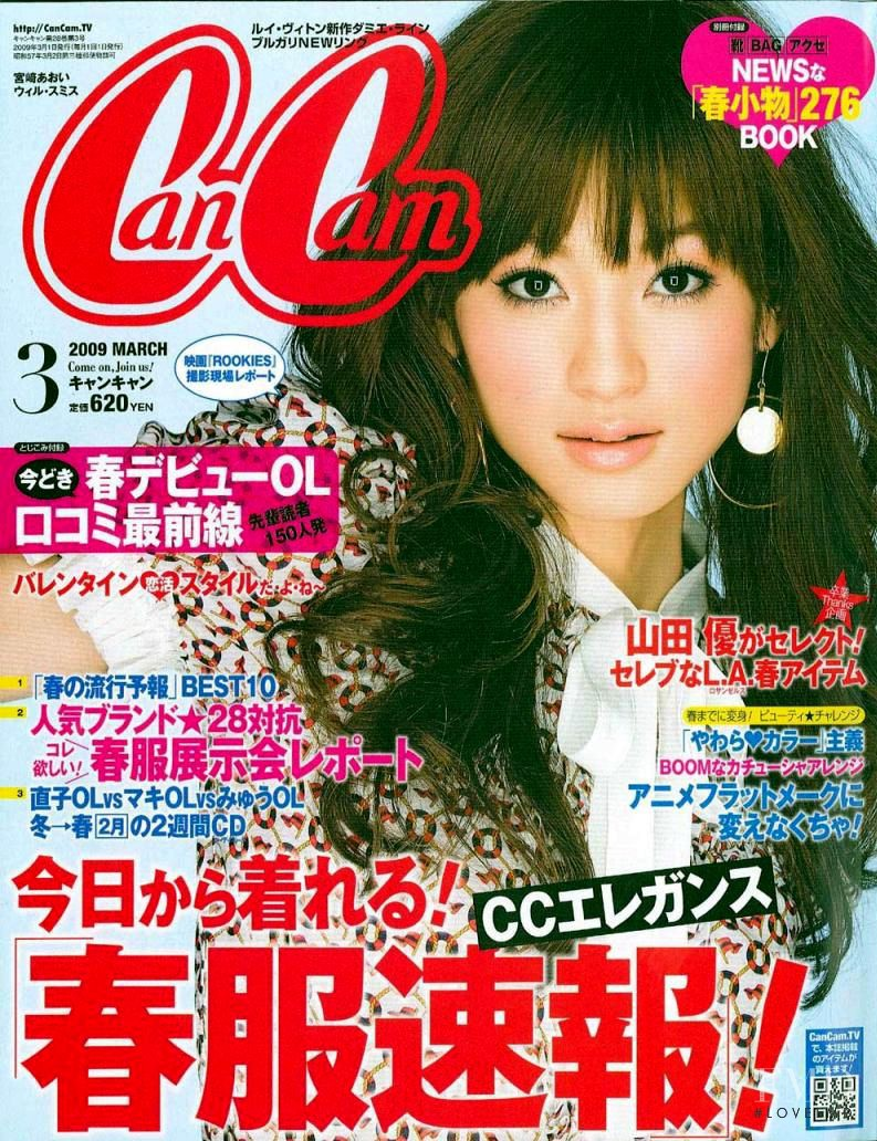 featured on the CanCam cover from March 2009