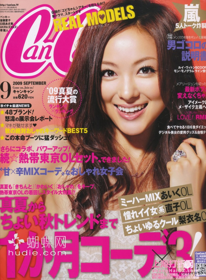 featured on the CanCam cover from September 2009