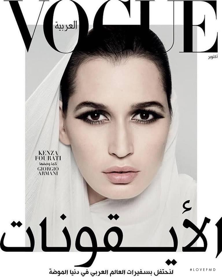 Kenza Fourati featured on the Vogue Arabia cover from October 2017
