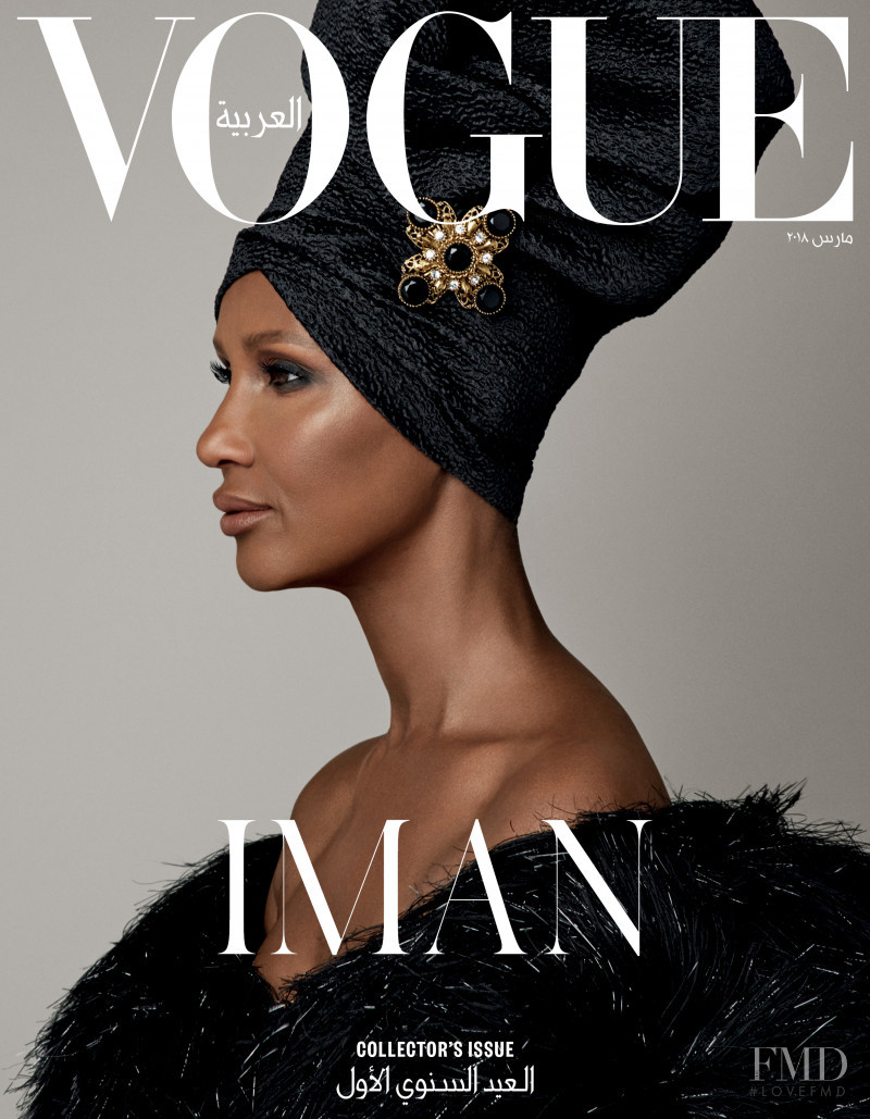 Iman Abdulmajid featured on the Vogue Arabia cover from March 2018