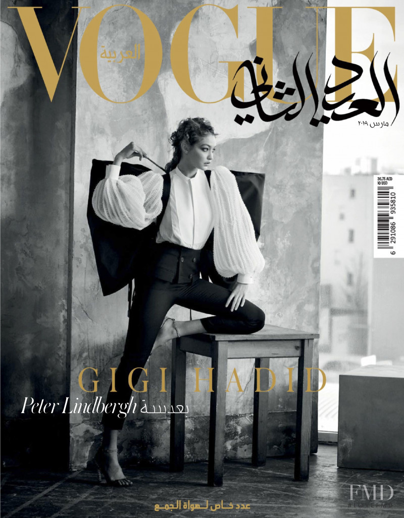 Gigi Hadid featured on the Vogue Arabia cover from March 2019