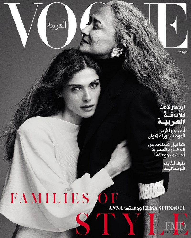 Elisa Sednaoui featured on the Vogue Arabia cover from May 2019