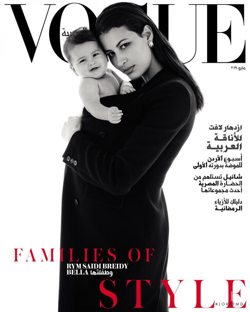 Ram Saidi Breidy featured on the Vogue Arabia cover from May 2019