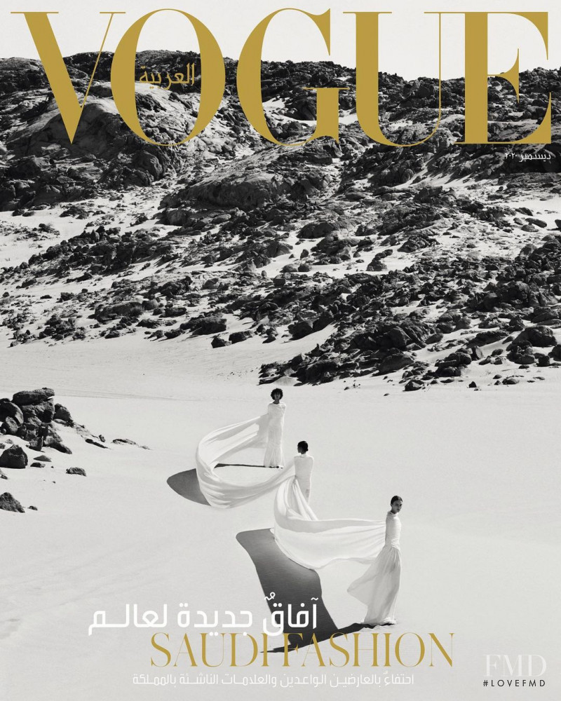 Amira Al Zuhair, Sophie Alshehry, Domie featured on the Vogue Arabia cover from December 2020