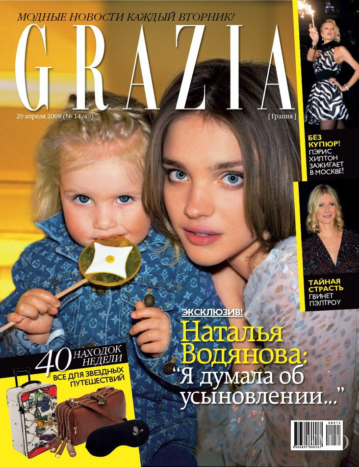 Natalia Vodianova featured on the Grazia Russia cover from April 2008