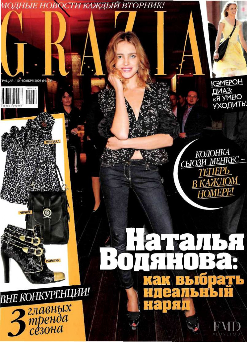 Natalia Vodianova featured on the Grazia Russia cover from November 2009